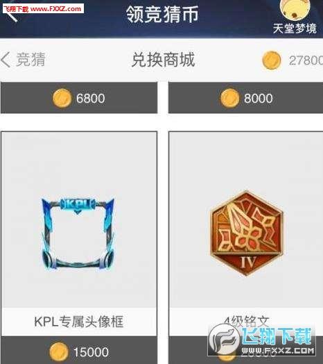 首页 手机软件 影音媒体 → 王者荣耀kpl专属头像框领取助手 v1.