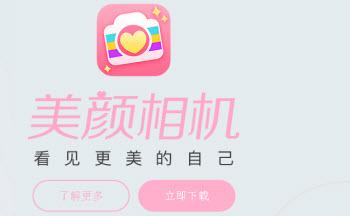 美颜自拍app