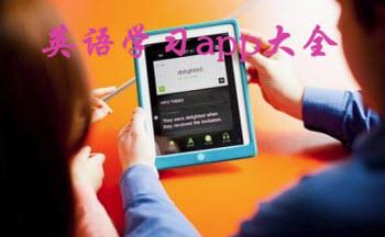 手机英语学习app