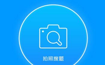 拍照搜题app