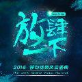 2016移动视频风云盛典直播平台