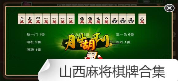 山西麻将游戏_大唐麻将官方网站