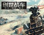 创世战斗机中文版
