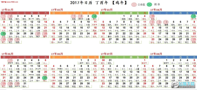 2017年新春日历-带农历阴历a4及二十四节气版