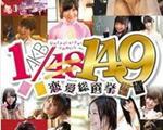 AKB1/149恋爱总选举中文版