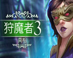 狩魔者3:真相Demon Hunter 3: Revelation