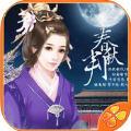 春秋判(橙光)安卓游戏v1.0.1