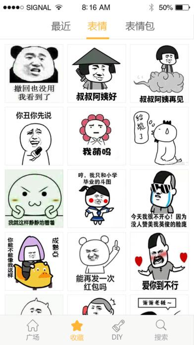表情广场苹果手机下载|表情广场for iphonev1.6.4最新图片