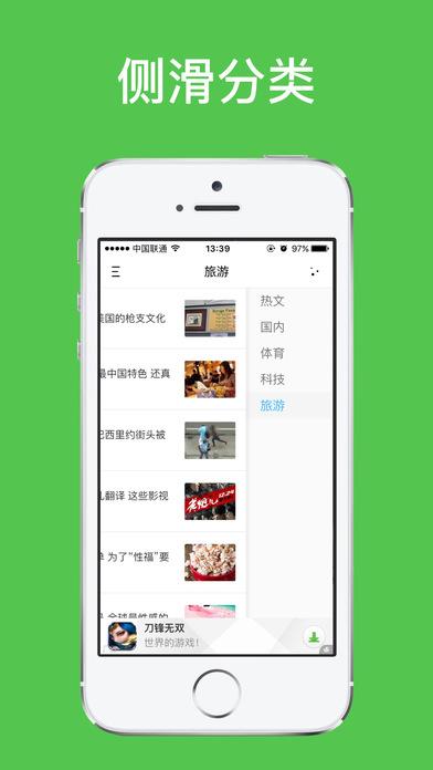 头条资讯_头条资讯苹果版