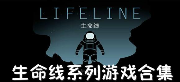 生命线游戏汉化版_生命线游戏下载