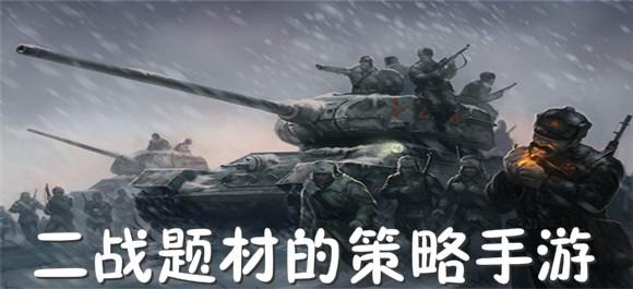 关于二战的游戏_二战题材策略手游