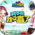 乒乓大魔王手游无限金币版 1.0