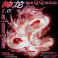 神龙1.0双号红包挂免授权破解版