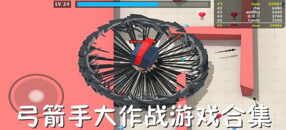 arrow.io游戏官网_弓箭手大作战联机版