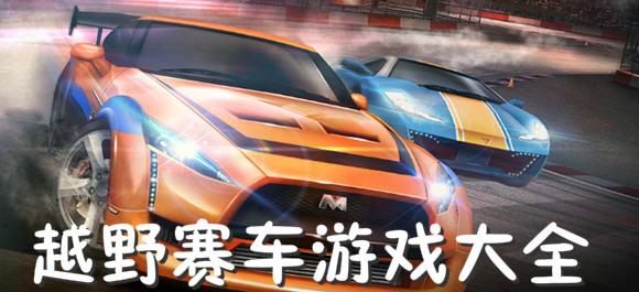 好玩的赛车类游戏_赛车类游戏有哪些