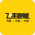飞毛跑腿安卓版 V1.0.1.2官方版
