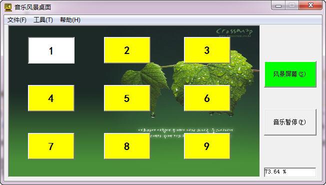 动态音乐桌面屏保|音乐风景桌面v7.6下载