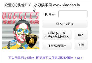 qq头像制作工具 众盟qq头像diy工具v1