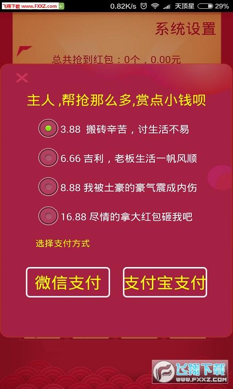 红包快手app|红包快手安卓版V2.4下载