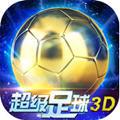 超级足球3d破解版安卓游戏 v1.1.1