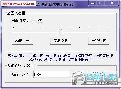 恋雪系统变速器V1.5 Beta1 破解版下载__飞翔