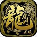 龙虎门安卓版 2.0.7
