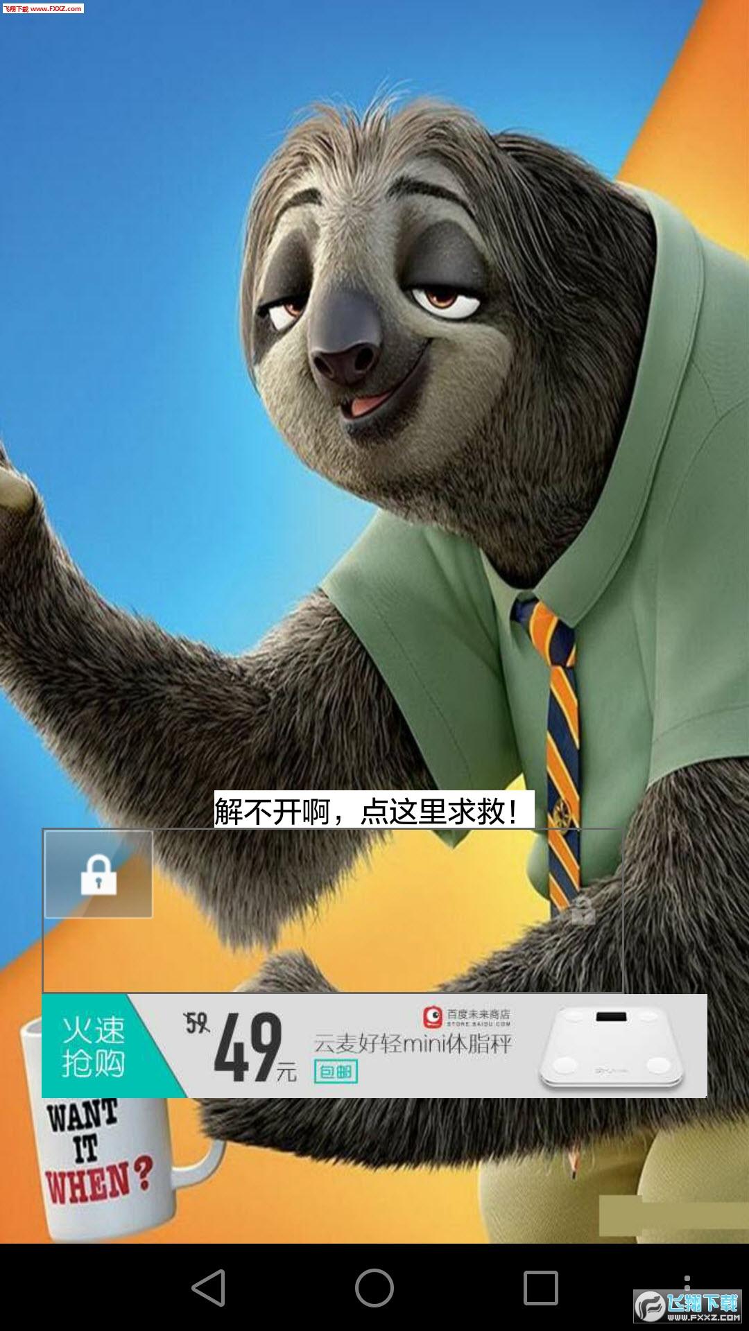 疯狂动物城树懒锁屏app下载|疯狂动物城树懒锁屏安卓