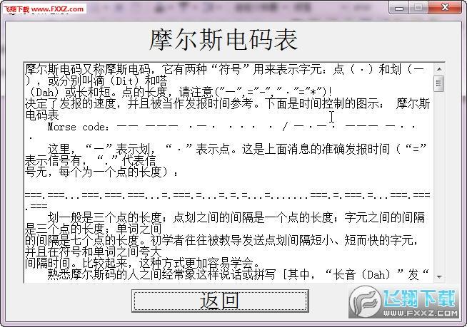 摩斯密码翻译器|摩尔斯电码翻译加密解密器v3