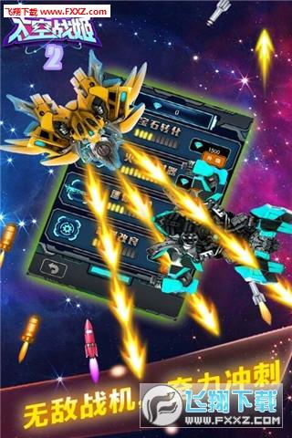 游戏介绍 太空战姬2是一个打飞机类游戏
