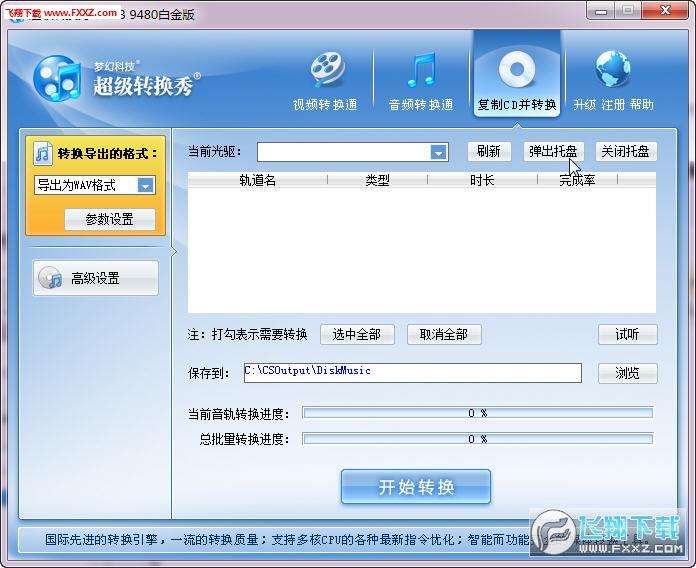 MP4转AVI格式转换器下载|MP4转FLV视频转换