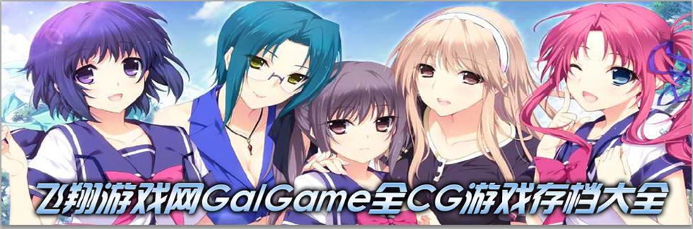 galgame全CG存档合集