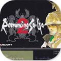 浪漫沙加2安卓版 1.0