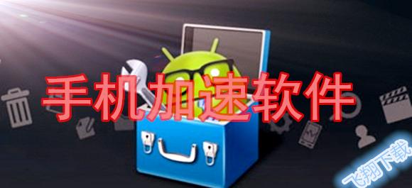 手机加速软件_手机内存清理工具_手机经常死机怎么办