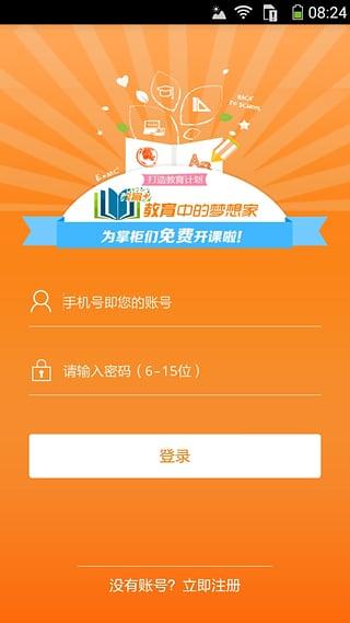 临沂市教育管理app下载 临沂市教育管理收费系