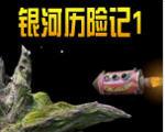 银河历险记1中文版