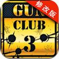 枪支俱乐部3破解版 v1.5.8