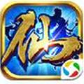 仙道至尊官方PC版