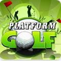 平台高尔夫安卓游戏 1.2