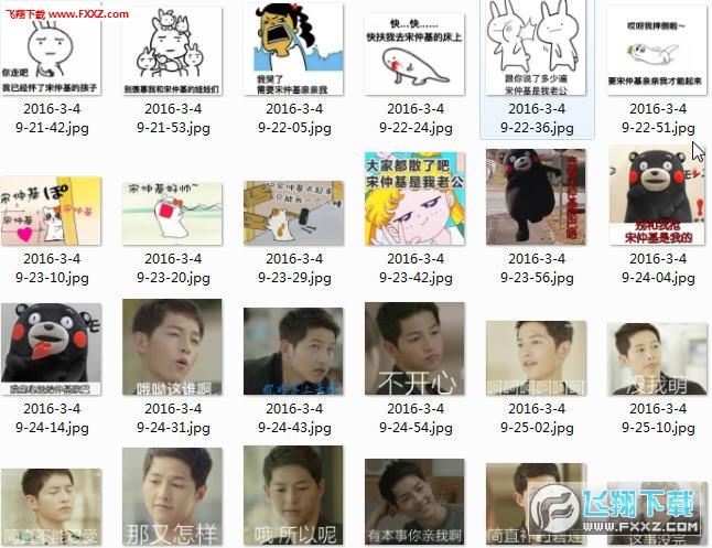 宋仲基QQ表情下载|后裔的太阳微信聊天面板中的表情图片宋仲基表情下载图片