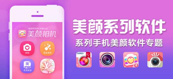 手机美颜软件哪个好_手机美颜相机排行榜