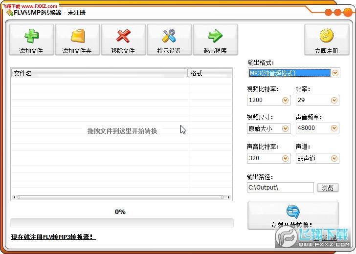 flv转mp3格式转换器v2.7官方版图片