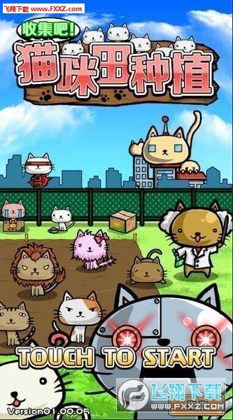 首页 安卓单机 养成经营 → 猫咪田种植 汉化版   游戏介绍 猫咪田