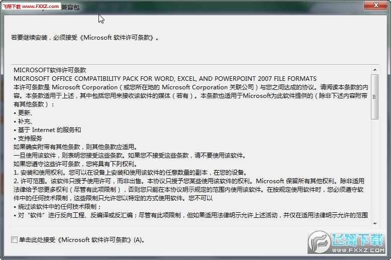 xlsx兼容包_xlsx兼容包官方下载