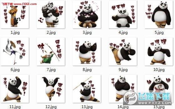 功夫熊猫3QQ表情 功夫熊猫3阿宝QQ表情下载 飞翔下载高清图片