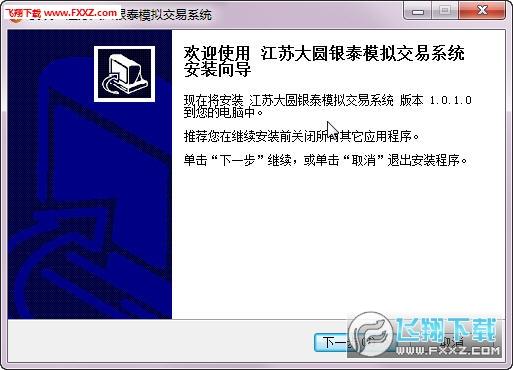 江苏大圆银泰贵金属模拟电子交易系统v1.0.1.0官方版