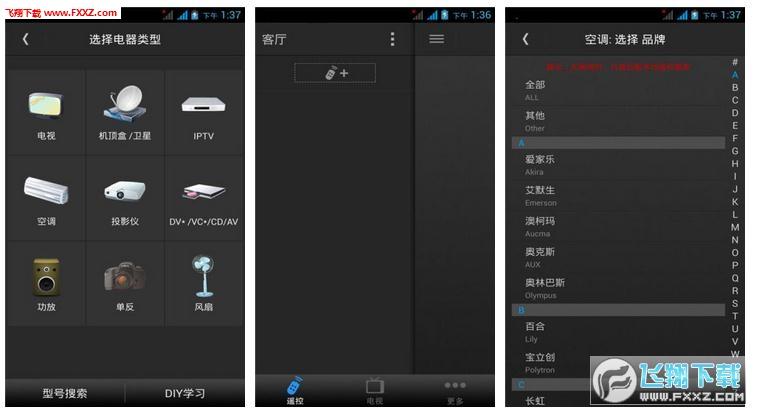 万能遥控器软件下载|万能遥控器v5.8.9安卓版下载