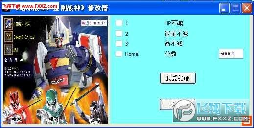 地球战士:金刚战神修改器+4 下载_游戏修改器