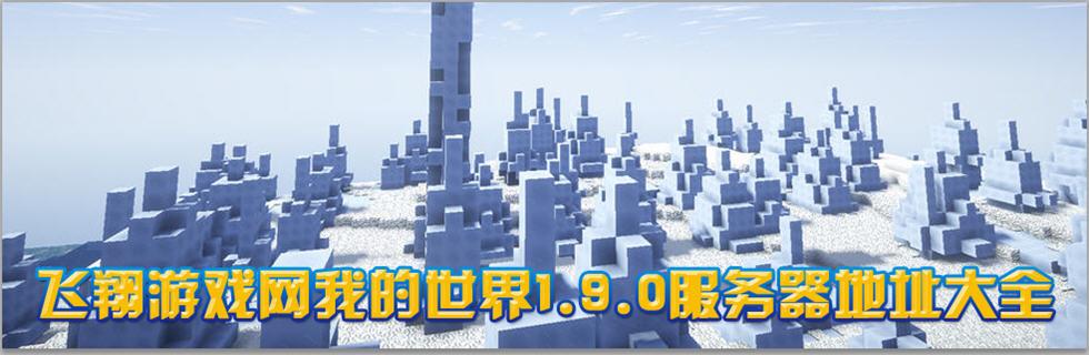 我的世界1.9.0服务器大全