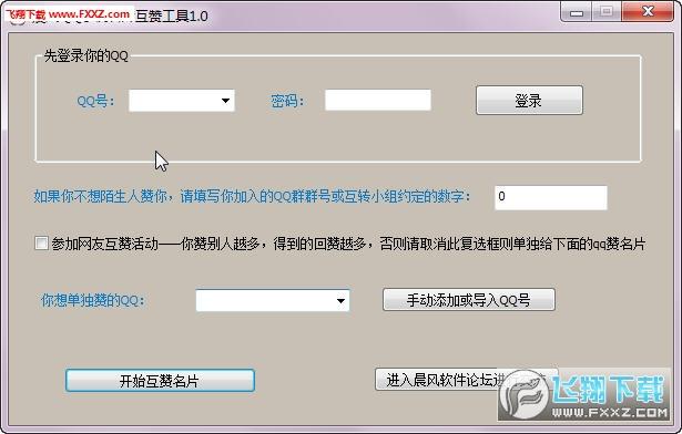 晨风qq手机名片互赞工具