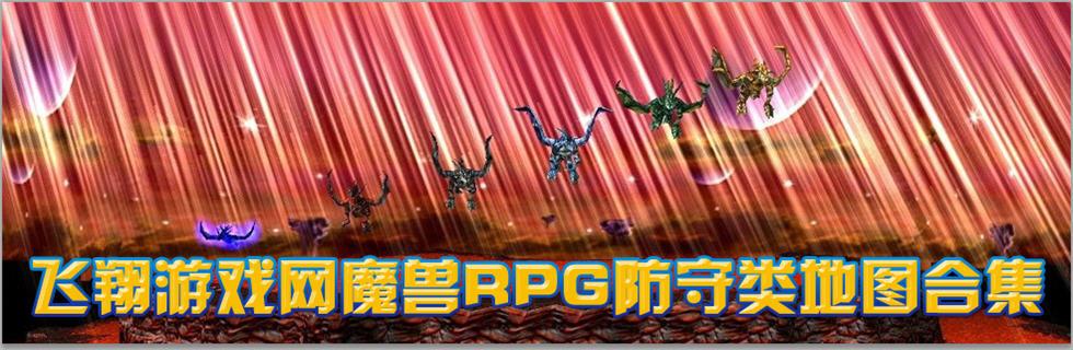 魔兽RPG防守地图合集